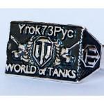 Серебряные кольца World of Tanks с никнеймами